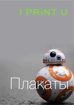 печать плакатов Харьков