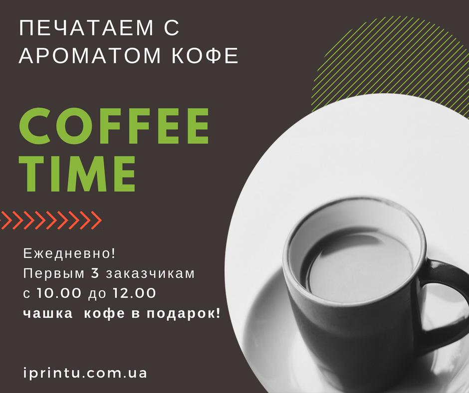 https://iprintu.com.ua/wp-content/uploads/2018/07/акци-кофе.jpg